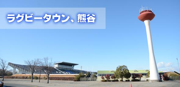 Rugby Town Kumagaya