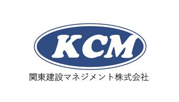 関東建設マネジメント株式会社