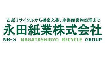 永田紙業株式会社