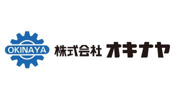 株式会社オキナヤ