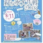 kumagayauchimizu2018